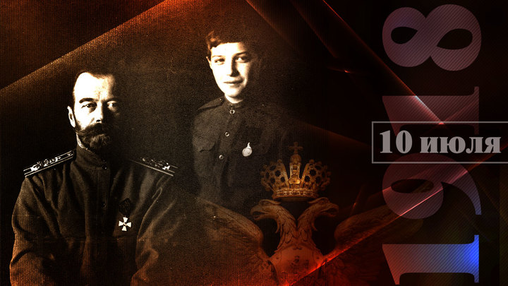 Царская семья. Последние 6 дней. 10 июля 1918 года