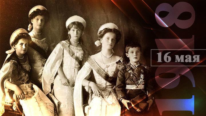 Царская семья. Последний 61-й день. 16 мая 1918 года