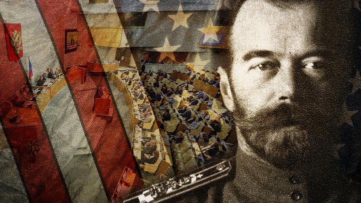 Госдума ценит конгрессменов США выше Николая II