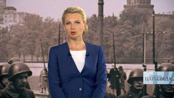 Хроники Царьграда: Кто виноват в трагедии 22 июня 1941 года