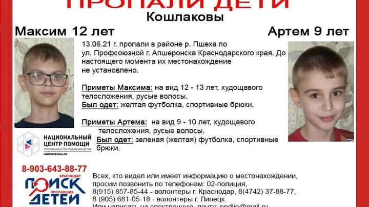 Два брата-школьника пропали в Апшеронске