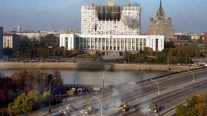 Октябрь 93-го: Как США осуществили в России госпереворот