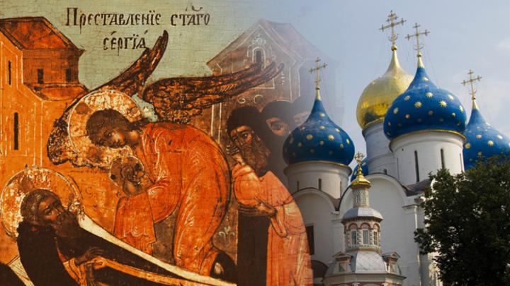 Преподобный Сергий Радонежский. Православный календарь на 8 октября