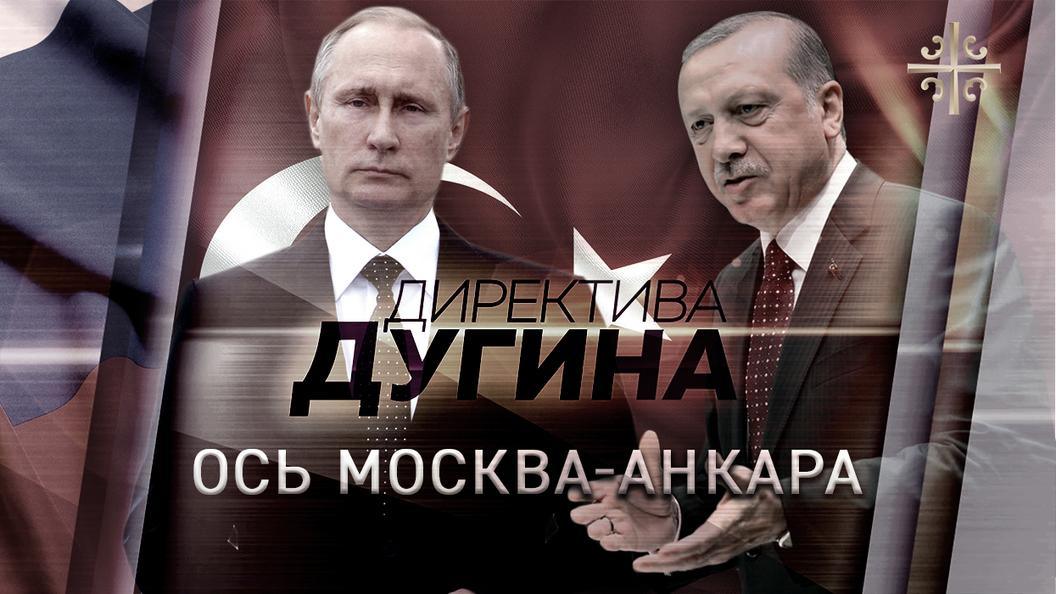 Ось Москва-Анкара: Турция отворачивается от США [Директива Дугина]
