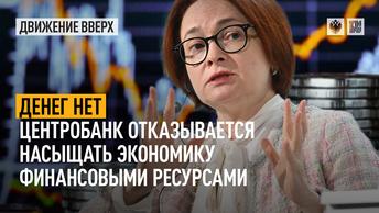 Денег нет. Центробанк отказывается насыщать экономику финансовыми ресурсами