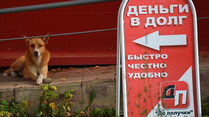 Долговая яма: Большинство граждан России имеют непогашенные кредиты