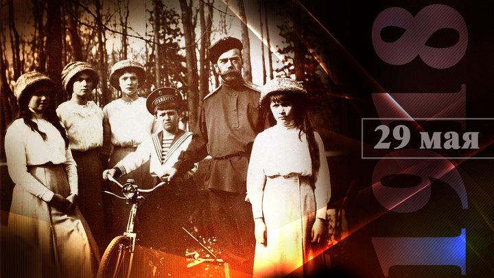 Царская семья. Последние 48 дней. 29 мая 1918 года