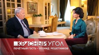 Красный угол с Еленой Шаройкиной. В гостях Леонид Решетников