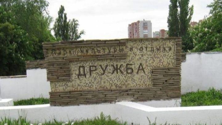 Жители Ростова просят губернатора спасти деревья в парке Дружба