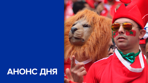 Чемпионат мира по футболу. День девятый