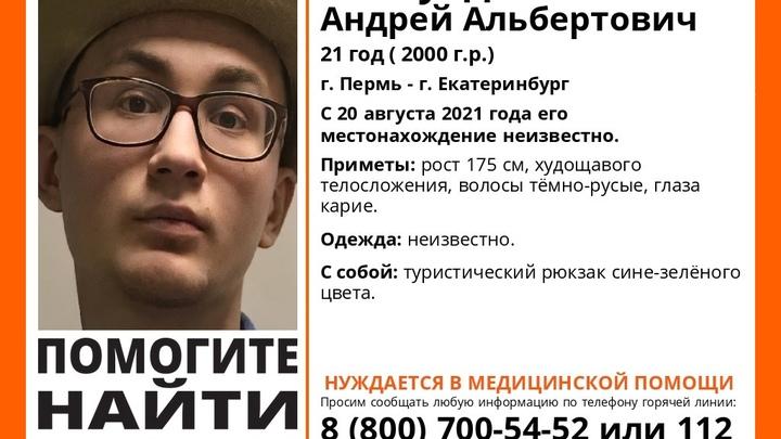 В Екатеринбурге ищут волонтёра из Перми, который пропал три недели назад