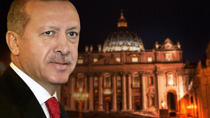 Эрдоган ждёт от Ватикана капитуляции