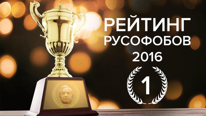 Рейтинг русофобов - 2016. Новые имена каждый день