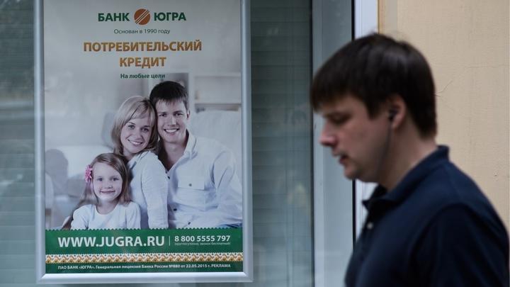 Победа ЦБ по Югре - провал для банковской системы России