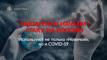 Иноагенты начали атаку на Россию: Используют не только «Новичок», но и COVID-19