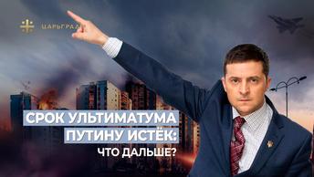 Срок ультиматума Путину истёк : Что дальше?