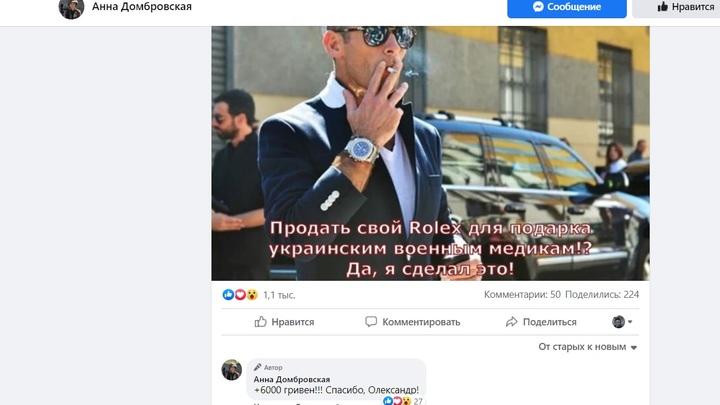 Русский эмигрант продал Rolex и пожертвовал деньги ВСУ: Эта новость повергла меня в шок...