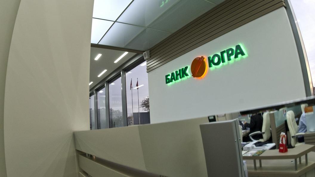 ЦБ обвинил Югру в раздаче кредитов своим фирмам
