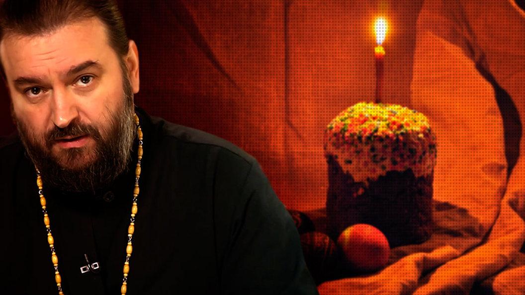 Андрей Ткачев: Радуйтесь после Поста, но не впадайте в язычество