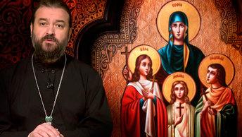 Вера, Надежда, Любовь и Одилия - православные святые Страсбурга