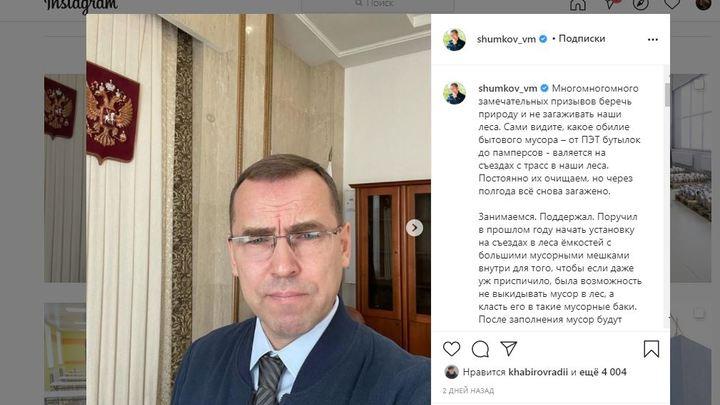 Губернатор Шумков попросил курганцев помочь остановить воровство