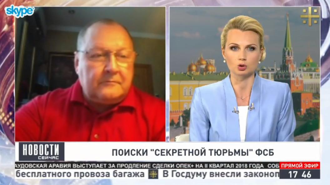 Эксперт: Небылицы про секретные тюрьмы ФСБ рассказывают те, кто хочет очернить Россию