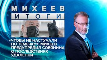 «Чтобы не настучали по темечку»: Михеев предупредил Собянина о последствиях удаленки