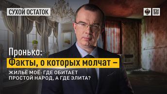 Пронько: Факты, о которых молчат, – жильё моё: где обитает простой народ, а где элита?