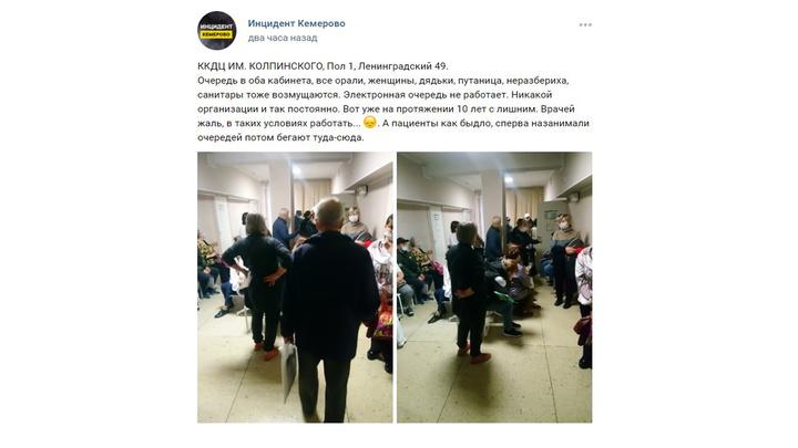 Очереди в кемеровских поликлиниках сравнили с русской рулеткой