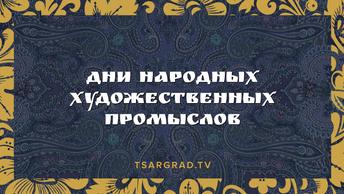 Спецпроект Дни народных художественных промыслов на телеканале Царьград