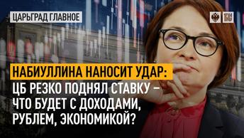 Набиуллина наносит удар: ЦБ резко поднял ставку – что будет с доходами, рублем, экономикой?