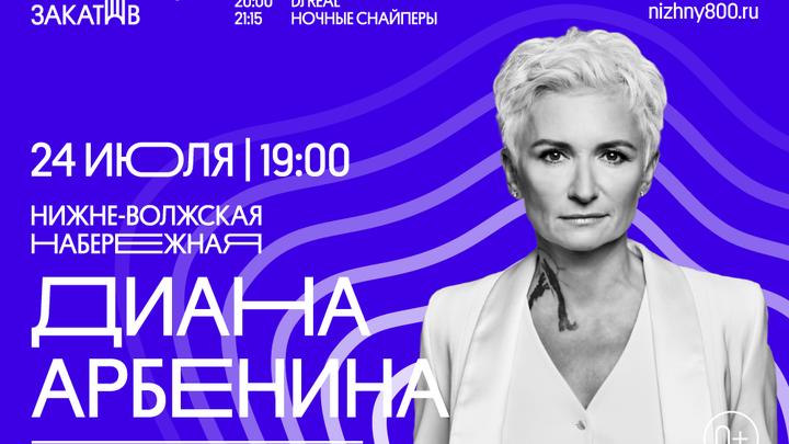 Арбенина и «Ночные снайперы» закроют кинофестиваль «Горький fest» в Нижнем Новгороде