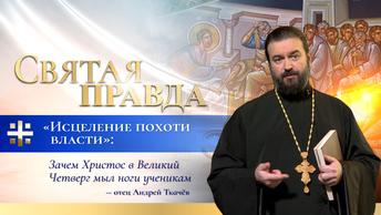 Исцеление похоти власти: Зачем Христос в Великий Четверг мыл ноги ученикам — отец Андрей Ткачёв