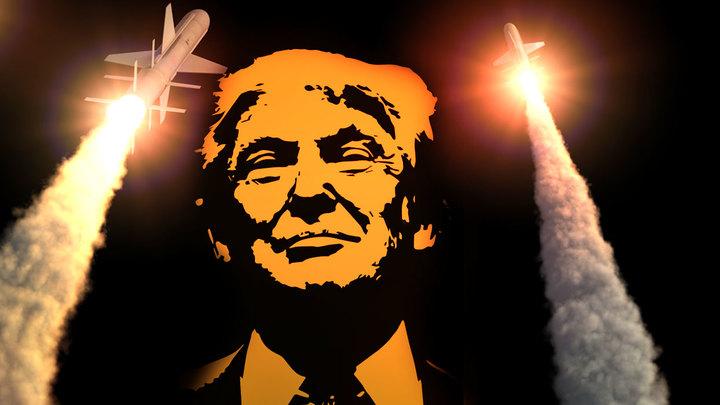 Трамп исполнил мечту Запада о нападении на Сирию