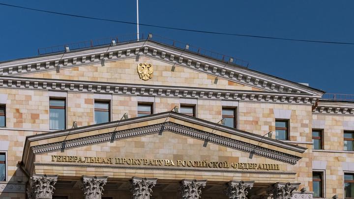 Генпрокуратуру наделят полномочиями по выявлению иностранных счетов чиновников