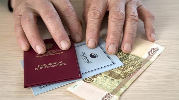 Жители России могут остаться без пенсий: Экономист назвал сроки