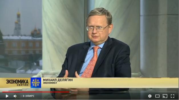 Михаил Делягин: Меня умиляет наивность нашей деловой прессы