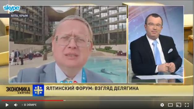 Михаил Делягин о Ялтинском форуме: Люди, которые приехали в Крым, понимают, что происходит в мире