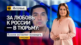 За любовь к России – в тюрьму: Казахов заставляют ненавидеть русских
