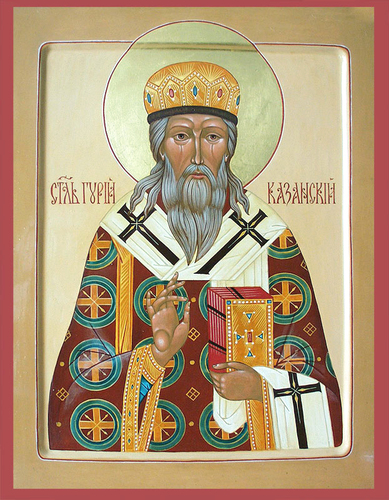 Святитель Гурий Казанский