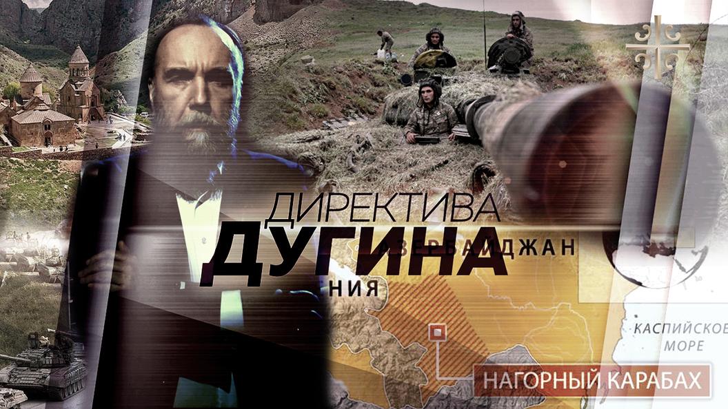 Кому достанется Нагорный Карабах [Директива Дугина]