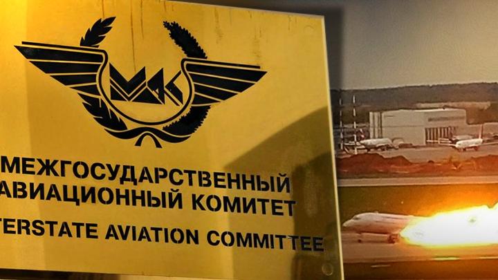 Эксперт МАК рассказал о причинах катастрофы в Шереметьеве. «Аэрофлоту» это не понравилось