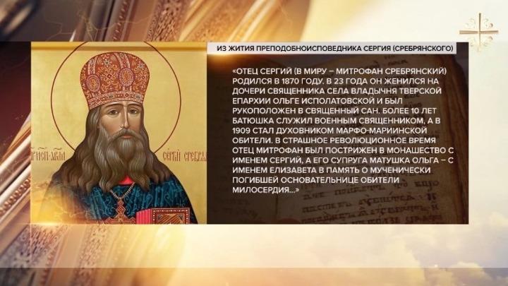Преподобный Сергий (Сребрянский), исповедник