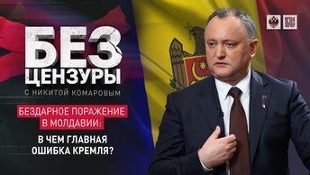 Бездарное поражение в Молдавии: в чем главная ошибка Кремля?
