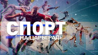 Спорт на Царьграде. 1 выпуск