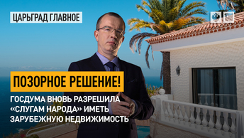 Позорное решение! Госдума вновь разрешила «слугам народа» иметь зарубежную недвижимость