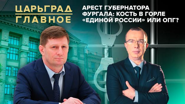 Арест губернатора Фургала: кость в горле «Единой России» или ОПГ?