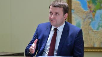 Орешкин после провальных прогнозов МЭР признался, что его тревожит