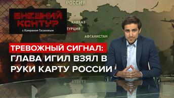 Тревожный сигнал: Глава ИГИЛ взял в руки карту России