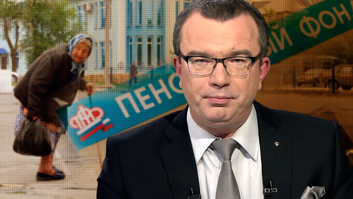 Юрий Пронько: Замораживание пенсионных накоплений — удар по доверию граждан государству